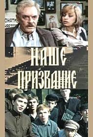 Pavel Kadochnikov, Vasiliy Mishchenko, and Elena Shanina in Nashe prizvanie (1981)