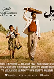 Ismail Poster