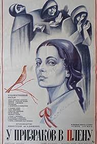 U prizrakov v plenu (1984)