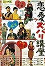 Ren'ai zubari kôza - Dai-Ichi-wa: Kechinbo