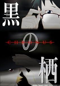 Movie downloads website legal Kuro no Sumika -Chronus- Japan [XviD]