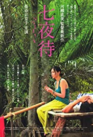 Nanayomachi (2008) Poster - Movie Forum, Cast, Reviews