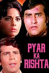 Pyaar Ka Rishta (1973)