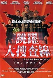 Bayside Shakedown Poster
