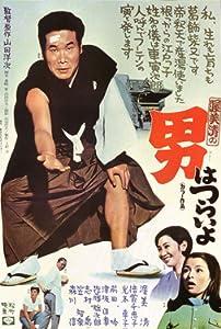 English movies can downloaded free Otoko wa tsurai yo Japan [HD]