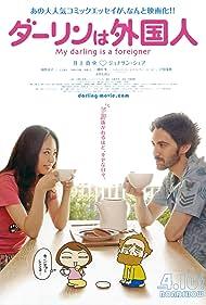 Dârin wa gaikokujin (2010) Poster - Movie Forum, Cast, Reviews
