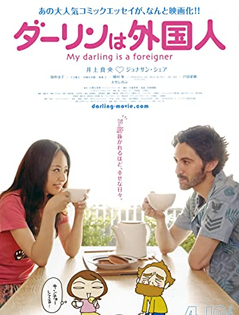 My Darling Is a Foreigner (2010) Dârin wa gaikokujin 1080p