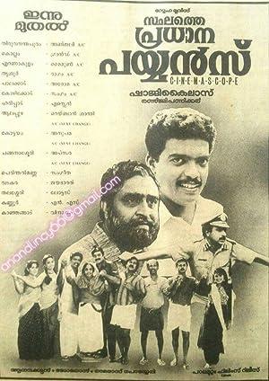 Janardanan Sthalathe Pradhana Payyans Movie