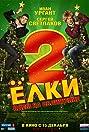 Yolki 2 (2011) Poster