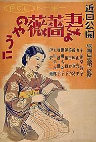 Tsuma yo bara no yô ni (1935)