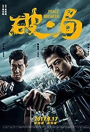 Peace Breaker (2017) 720p