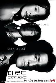 Jin-hee Ji, Yun Se-ah, and Kim Hye-Eun in Deo Rodeu: 1eui Bigeuk (2021)