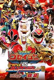 Tensô sentai Goseijâ vs Shinkenjâ: Epikku on Ginmaku Poster