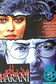 Mard-e barani (2000)