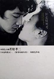 Running in Madness, Dying in Love Poster