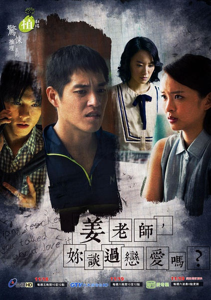 Jiang Teacher, You Talked About Love It (2016)