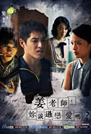 Jiang Teacher, You Talked About Love It Poster