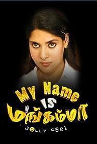 Ramachandran, Shabnam, Sonia, Delhi Kumar, Maheswari, Aneesh Menon, Jangiri Madhumitha, Yogi Babu, and Mohan Raman in My Name Is Mangamma (2012)