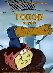 Latest english movie trailers free download Topor by Robert Sahakyants [480x320]