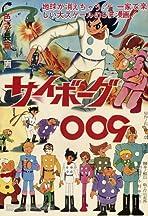 Saibôgu 009