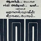 Pulan Visaaranai (1990)
