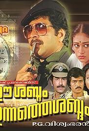 Ee Sabdam Innathe Sabdam Poster