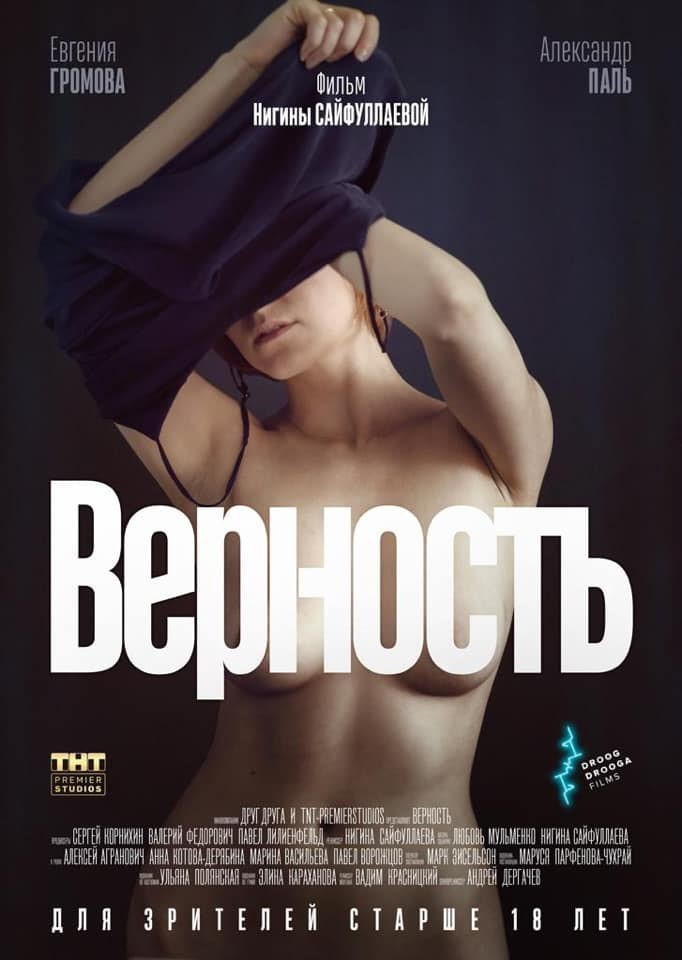 18+ Vernost 2020 Russian Hot Movie 1080p BluRay 1GB Download