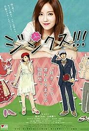 ##SITE## DOWNLOAD Jinkusu!!! (2013) ONLINE PUTLOCKER FREE