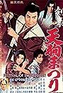 Festival of Swordsmen (1961) Poster