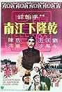 Qian Long xia jiangnan (1977) Poster