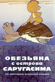 Obezyana s ostrova Sarugasima Poster