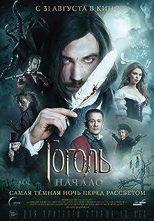 Gogol' (2017–2019)