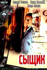 Syshchik (1980)
