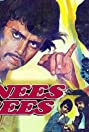 Unees-Bees (1980) Poster