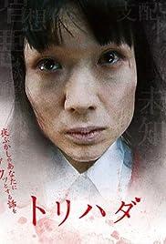 Torihada: yofukashi no anata ni zotto suru hanashi wo Poster
