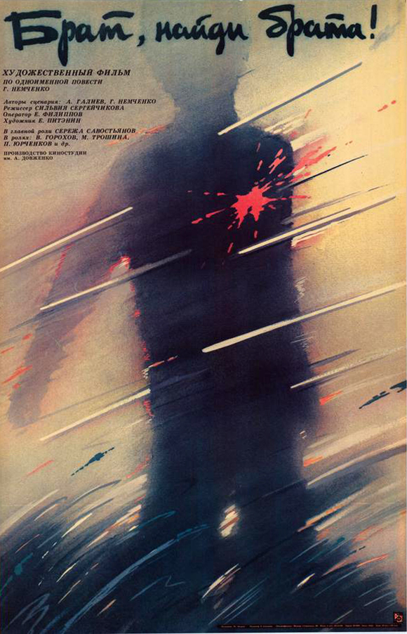Brat, naydi brata ((1988))