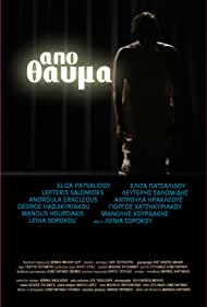 Apo thavma (2010)
