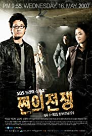 Jjeon-eui Jeon-jaeng Poster