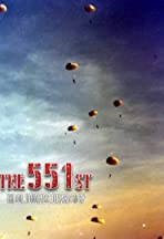 The 551st
