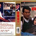 Lei ting sao xue (1991)