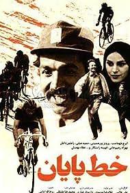 Khatt-e payan (1986)