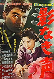 Voice Without a Shadow (1958) Kagenaki koe