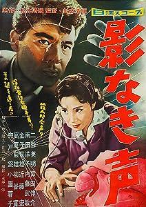 Movie clips download for free Kagenaki koe [hd1080p]