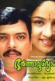 Bharthavudyogam Poster