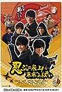 Ninjani sanjou! Mirai e no tatakai (2014) Poster