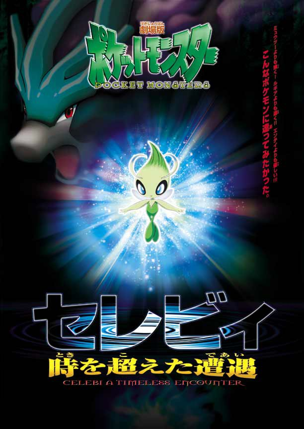 Pokemon 4ever Celebi Voice Of The Forest 2001 Photo Gallery Imdb