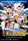 Chai tin dai sing suen ng hung (2002)
