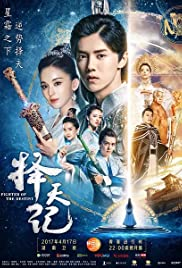 The Fighter of Destiny Poster