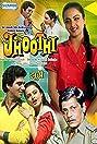 Jhoothi (1985) Poster