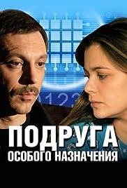 Podruga osobogo naznacheniya Poster